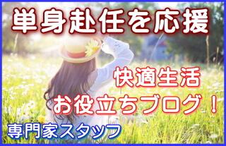単身赴任 ブログ 暮らし応援!