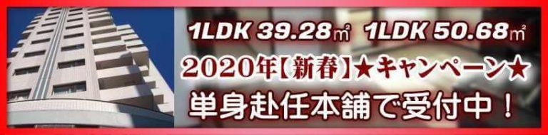 2020年新春キャンペーン情報!
