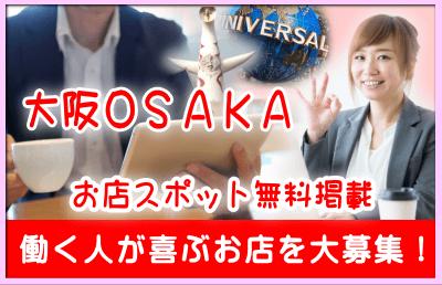 大阪お店スポット紹介