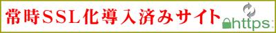 安心セキュアサイト【2018年導入済み】