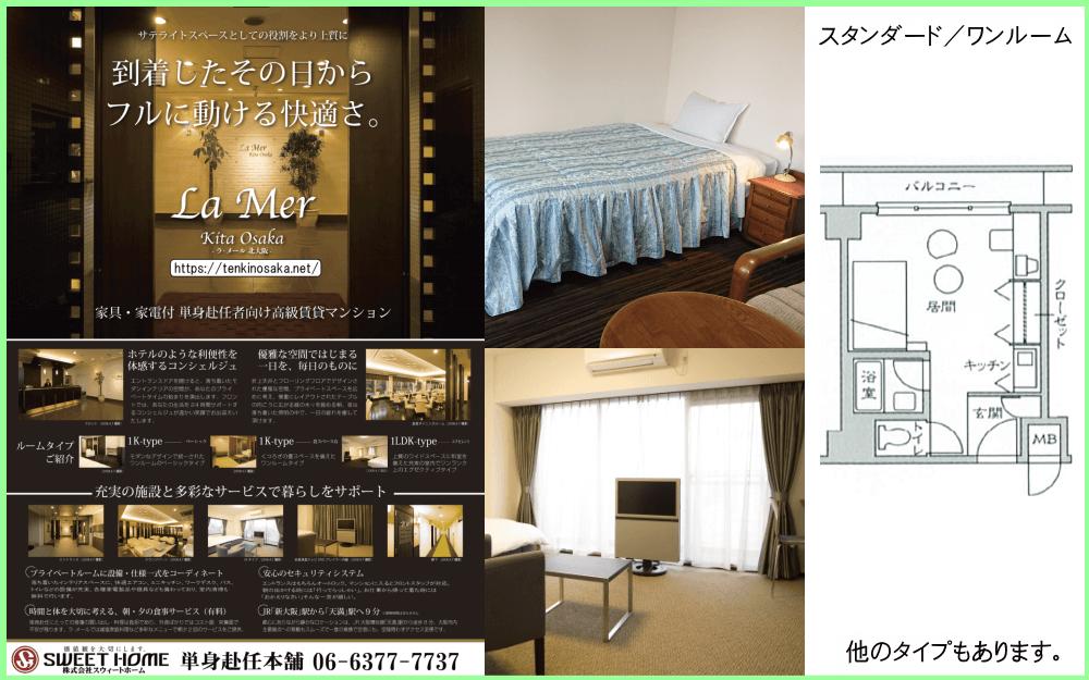 ラメール北大阪・法人向けサービスアパートメント