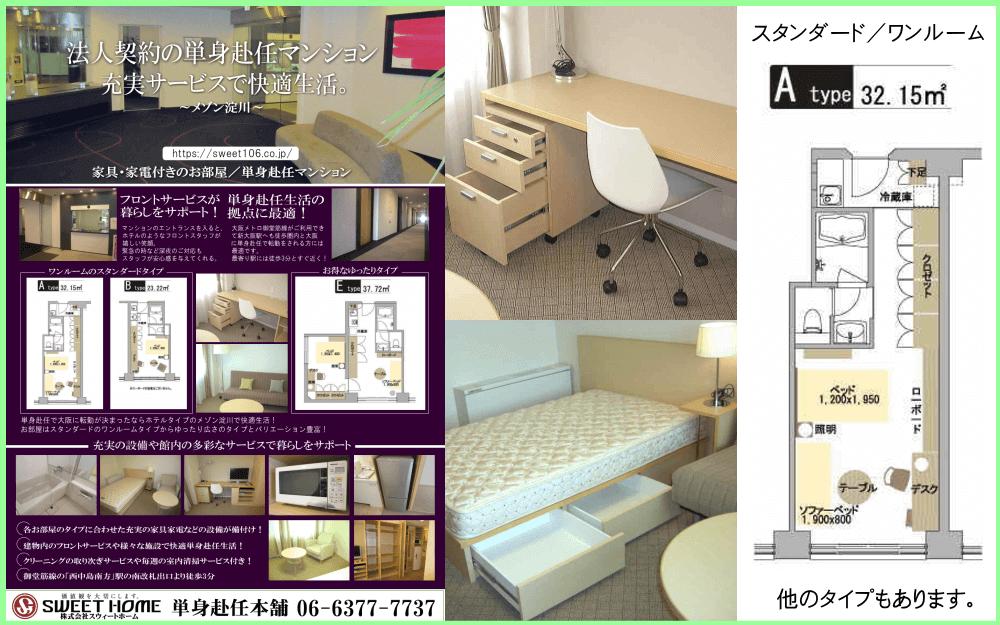 新大阪・西中島南方・法人向けサービスアパートメント