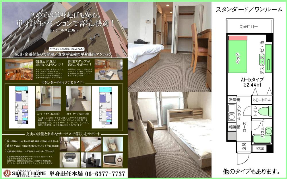 江坂・法人向けサービスアパートメント