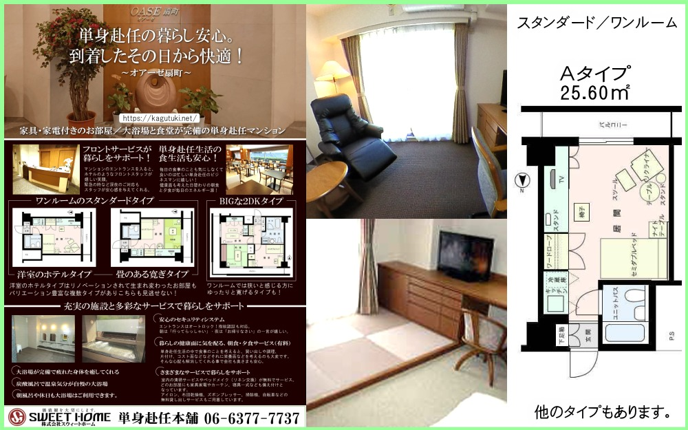 扇町・南森町・大阪天満宮 法人向けサービスアパートメント