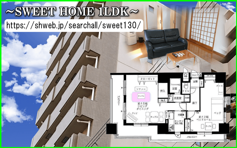 SWEET HOME 1LDK