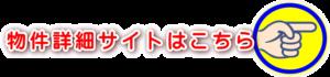 大阪法人向け賃貸情報
