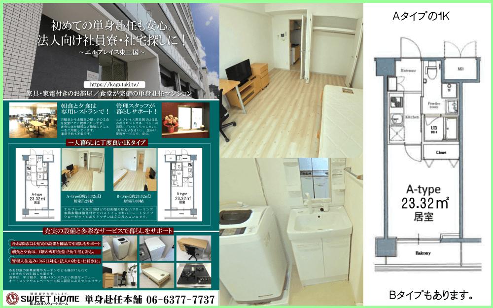エルプレイス東三国・法人向けサービスアパートメント情報