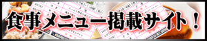 食事メニュー掲載(ラメール北大阪)