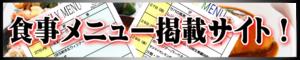 食事メニュー掲載(アローンズ大阪)