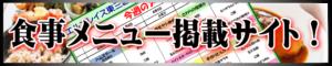 食事メニュー掲載(エルプレイス東三国)